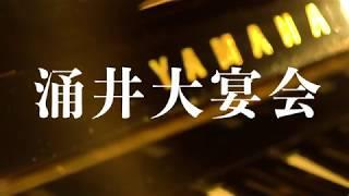 涌井大宴会in磔磔2018