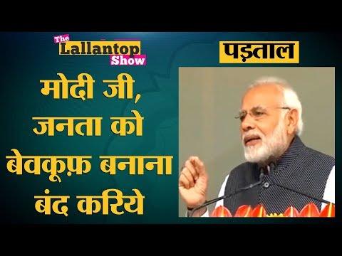 Airport बनाने के नाम पर देश से झूठ बोल गए PM Narendra Modi? | The Lallantop