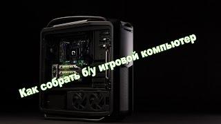 Как собрать б/у игровой компьютер(, 2015-05-23T07:04:01.000Z)