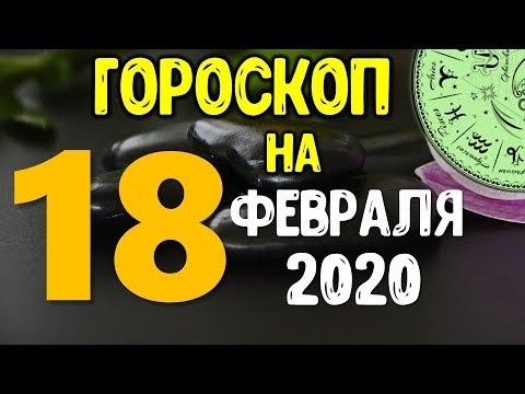 Гороскоп на завтра 18 февраля 2020 для всех знаков зодиака. Гороскоп на сегодня 18 февраля | Астрора