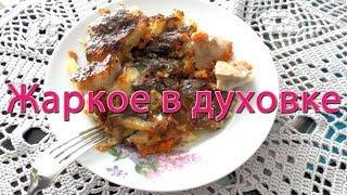 Как приготовить жаркое в горшочке, мясо с грибами, просто и вкусно!