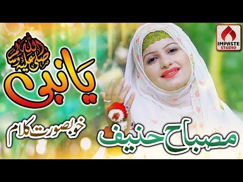 Ya Nabi Mustafa Marhaba | Misbah Hanif | Impaste Studio