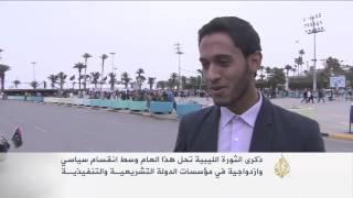 في ذكرى ثورة ليبيا انقسام سياسي وتحديات أمنية