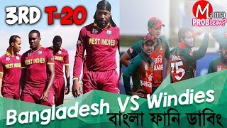 3rd T-20|Ban VS WI|Bangla Funny Dubbing|Mama Problem