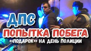 ДПС поймали пьяного опера 🔥 Попытка побега от ДПС #мвд #дпс #полиция