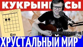 Кукрыниксы Хрустальный мир аккорды 🎸 кавер играть на гитаре | pro-gitaru.ru видео