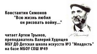 К. Симонов