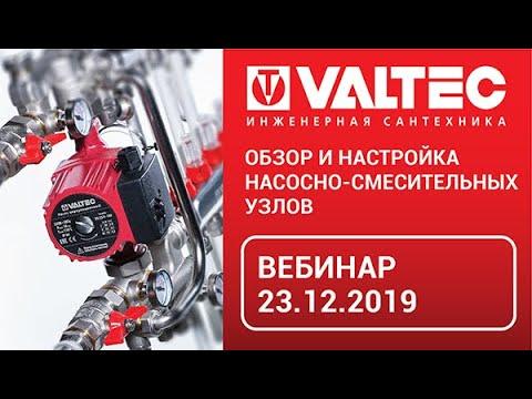Обзор и настройка насосно-смесительных узлов - вебинар 23.12.2019