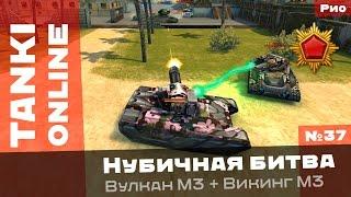 Нубичная битва: Друзья Иваныча нагибают / Вулкан М3 + Викинг М3 / Танки Онлайн