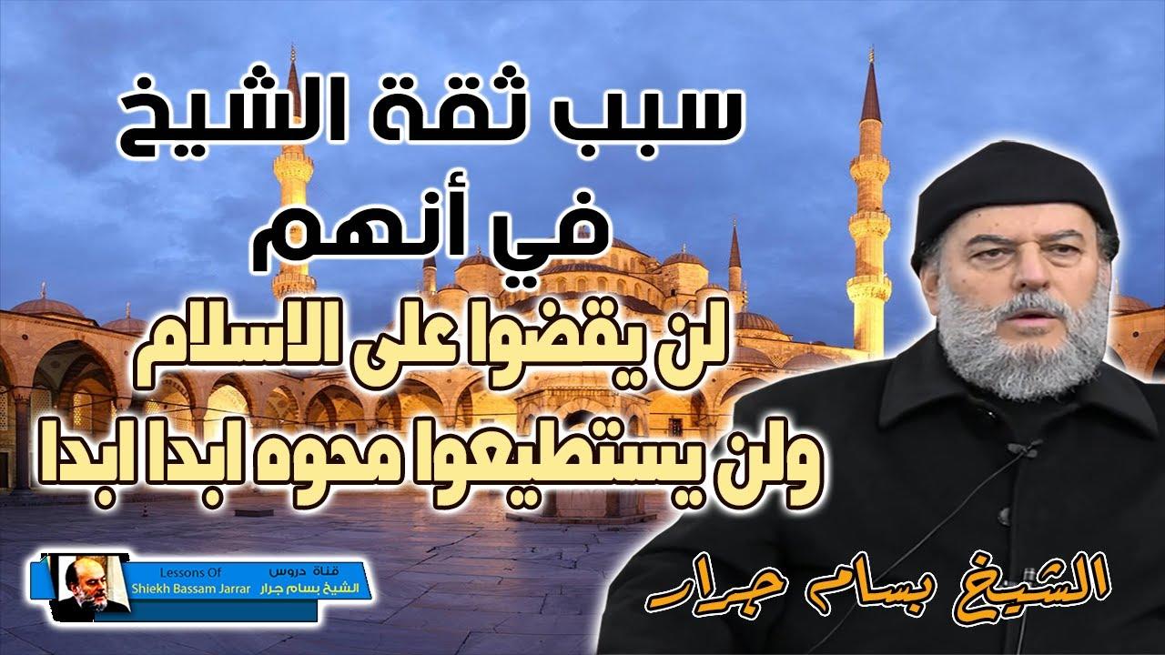 الشيخ بسام جرار | لكل هذه الاسباب لن يستطيعوا القضاء على الاسلام ومحوه ابدا