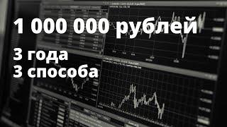 Сколько нужно инвестировать каждый месяц, чтобы через 3 года у тебя был 1 000 000 рублей?