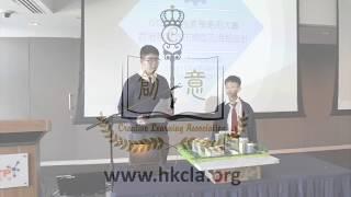 Publication Date: 2017-06-09 | Video Title: 模型設計中學組 - (第六組)東華三院吳祥川紀念中學