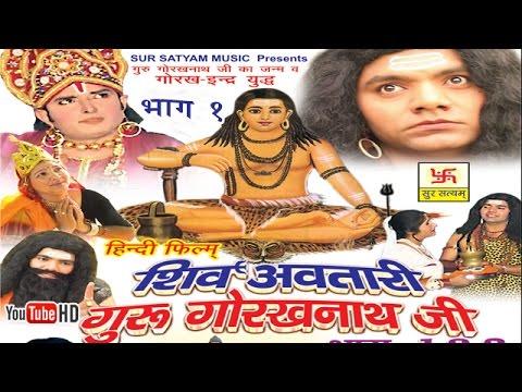 शिव अवतारी गुरु गोरखनाथजी भाग 1  || Shiv Awtari Guru Gorakh Nath Ji Vol 1 || Hindi Full Movies