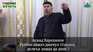 Асвад/ Рузбан ламаз динчул т1аьхьа, делкъа ламаз да дези ?