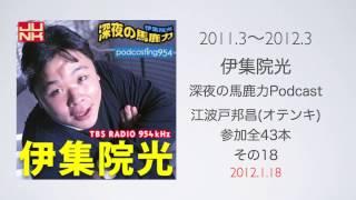 伊集院光深夜の馬鹿力 江波戸(オテンキ)登場分18of43 「サイボーグ説」...