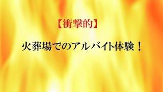 『ほんこわ』稲垣五郎も怖がる!【衝撃的】火葬場でアルバイトしていたときの出来事・・・・・♯007