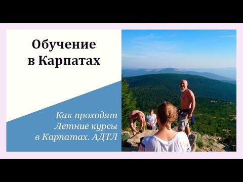 Как проходят летние курсы в Карпатах