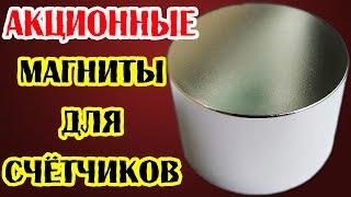 Купить Неодимовый Магнит Для Газового Счетчика(, 2015-09-21T12:32:52.000Z)