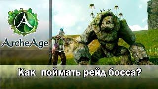 Скачать ArcheAge 1 7 Как приручить рейд босса и сделать его боевым питомцем