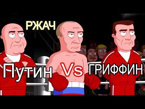 ПУТИН против ГРИФФИНА БОЙ БОКС! НОВИНКА!!!