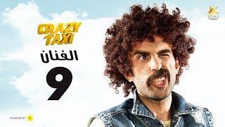 Crazy Taxi HD  |  (9) كريزى تاكسي | الحلقة التاسعة