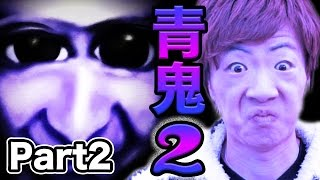 【青鬼2】セイキンの実況プレイ!青鬼2 - Part2【セイキンゲームズ】