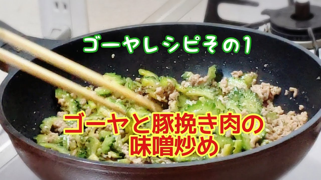 炒め ゴーヤ 味噌