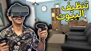 تنظيف البيوت بس بنظارة الواقع الإفتراضي! House Flipper VR