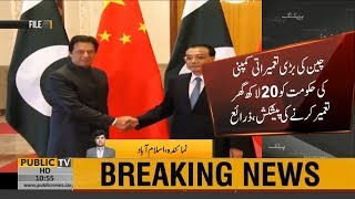 China's major company offers Pak govt construction of 20 lakh houses, sources