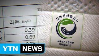 대진침대 14종에서 라돈 추가 확인 / YTN
