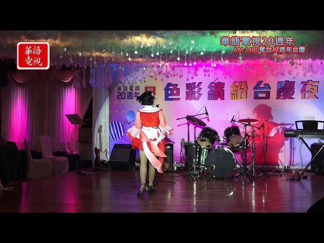 2018 色彩繽紛台慶夜 Part 4