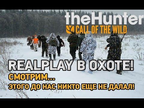 the hunter call of the wild rp # ОХОТА В СТИЛЕ RP