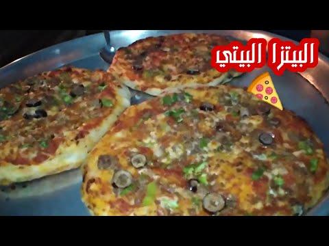 صورة  طريقة عمل البيتزا طريقة عمل البيتزا الشهية في البيت 🍕☹️💯👌 طريقة عمل البيتزا من يوتيوب