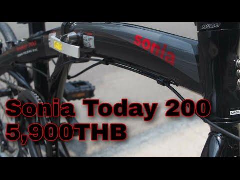 Sonia Today 200 จักรยานพับราคา 5,900 บาท