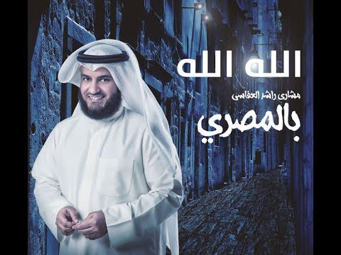 """مشاري العفاسي كليب """"الله الله"""" 2011 أحدث ماستر كواليتي"""