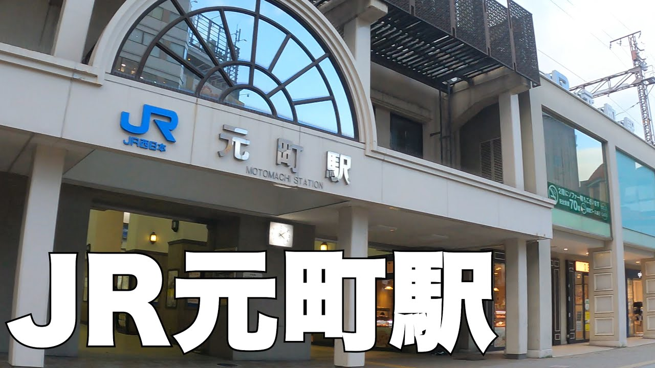 元町 駅 jr