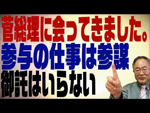 髙橋洋一チャンネル 第158回 菅総理に会ってきました。内閣参与の仕事に御託はいらない。経済政策とMMT