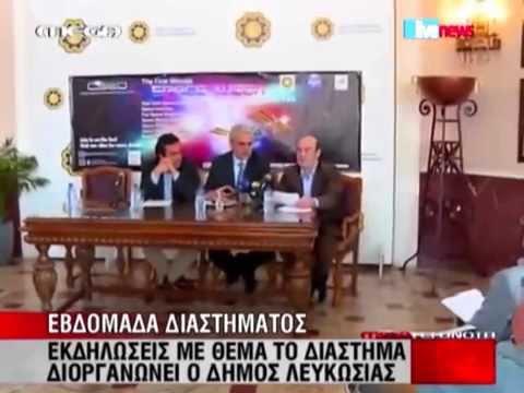 MEGA News - First Space Week in Nicosia