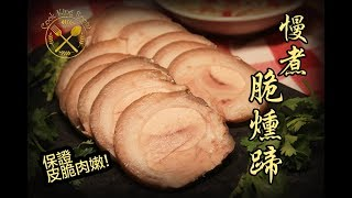 慢煮脆燻蹄 (豬手冷盤前菜) - Sous Vide Chilled Pork Knuckle with Anova