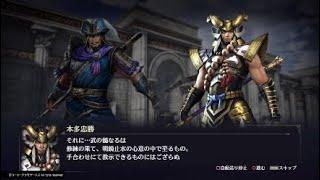 PS4版『無双OROCHI3』の張遼×本多忠勝の友好度イベント集です。 無双ORO...