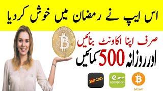 How to Earn Free Money by Bitco.Online Website || Urdu / hindi Tutorial