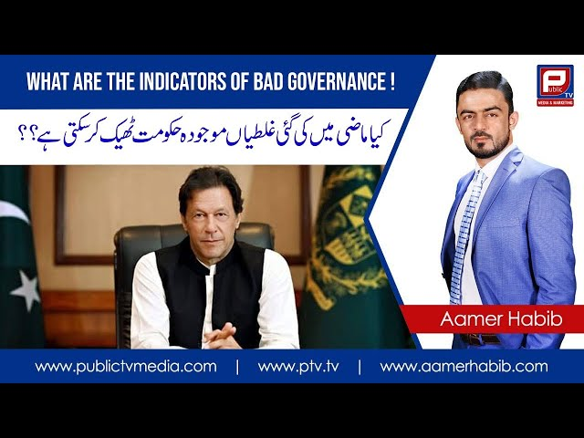 Who is responsible for bad governance | What are the indicators of bad governance Aamer Habib Report