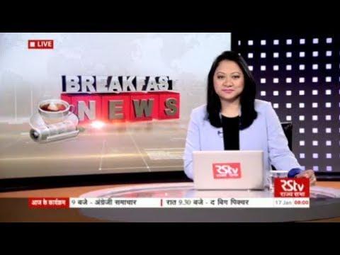 English News Bulletin – Jan 17, 2018 (8 am)