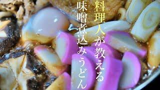 味噌煮込みうどん| ケンちゃんの料理日記さんのレシピ書き起こし