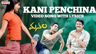 Manam Video Songs with Lyrics - Kani Penchina Song - ANR, Nagarjuna, Naga Chaitanya, Samantha Thumb