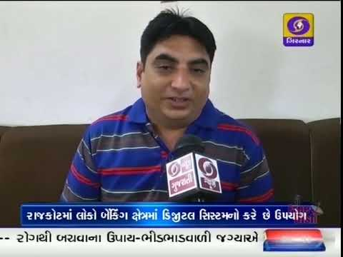 251. Rajkot becomes digital in banking system | Ground Report Gujarati