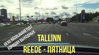 10.07.20 Tallinn, reede - head nädalavahetust - хороших выходных