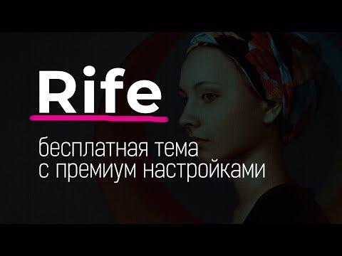 Тема Rife - бесплатная, навороченная, под Elementor