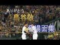 【阪神】ありがとう鳥谷選手 これまでの活躍、名場面を集めました