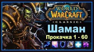 WoW Classic: Быстрая прокачка ШАМАНА 1-60 уровень (Хитрости, таланты и ротация)